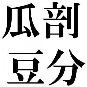 瓜剖豆分の四字熟語-壁紙/画像