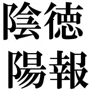 陰徳陽報の四字熟語-壁紙/画像