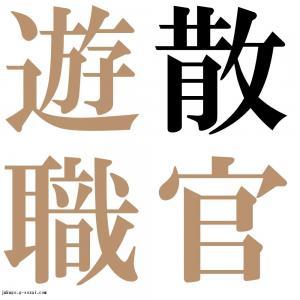 散官遊職(さんかんゆうしょく)』 - 四字熟語-壁紙/画像:ジーソザイズ