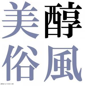 醇風美俗(じゅんぷうびぞく)』...