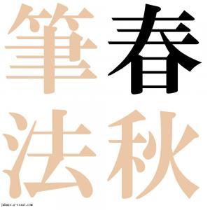 春秋筆法(しゅんじゅうのひっぽう)』 - 四字熟語-壁紙/画像 ...