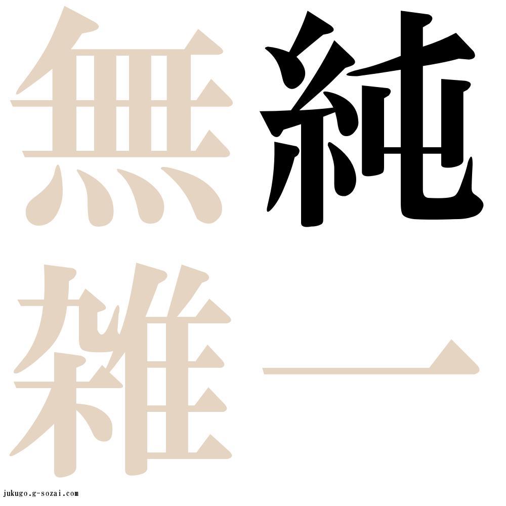 純一無雑(じゅんいつむざつ)』...