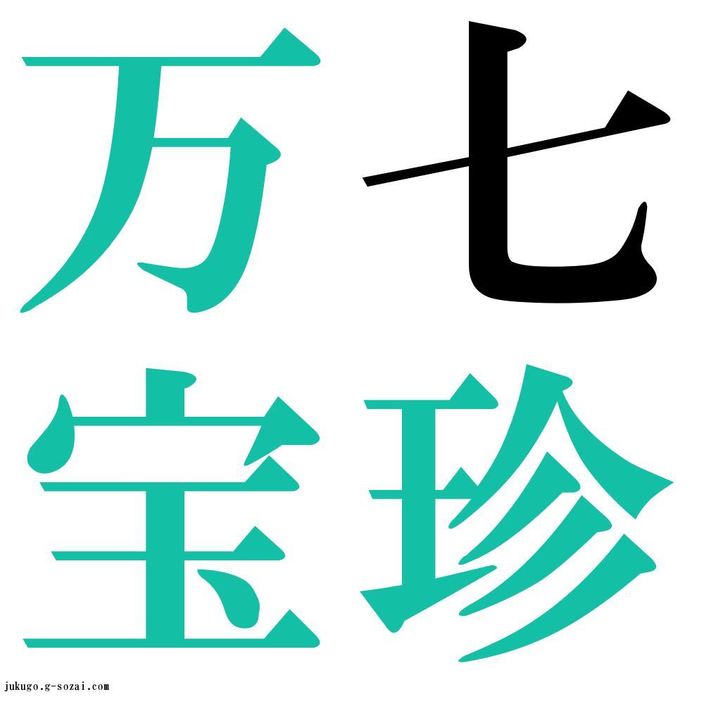七珍万宝(しっちんまんぼう)』...