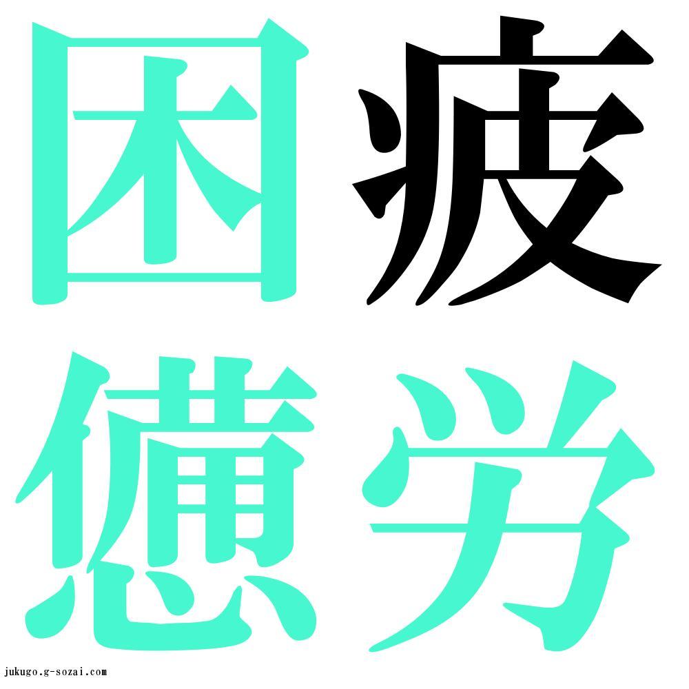 『疲労困憊』-四字熟語-壁紙/画像