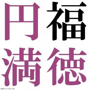 福徳円満(ふくとくえんまん)』 - 四字熟語-壁紙/画像:ジーソザイズ