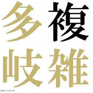 複雑多岐(ふくざつたき)』 - ...