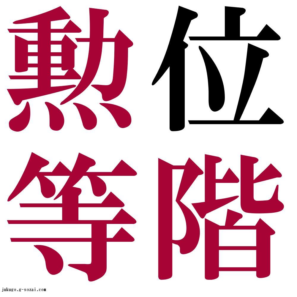『位階勲等』-四字熟語-壁紙/画像