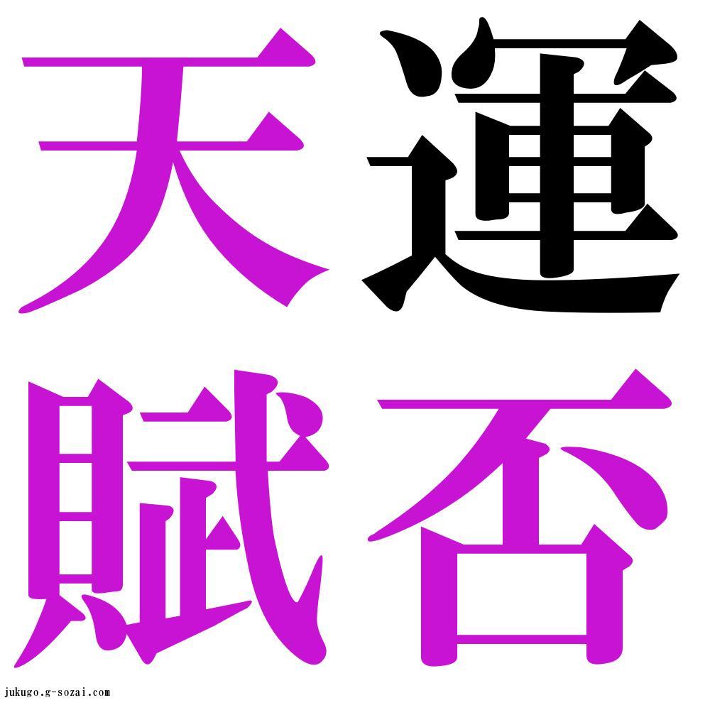 『運否天賦』-四字熟語-壁紙/画像