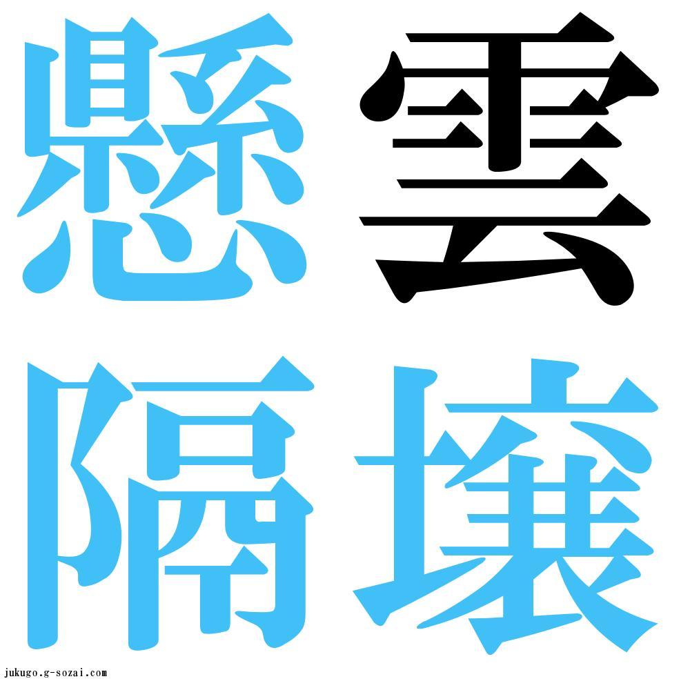 『雲壌懸隔』-四字熟語-壁紙/画像
