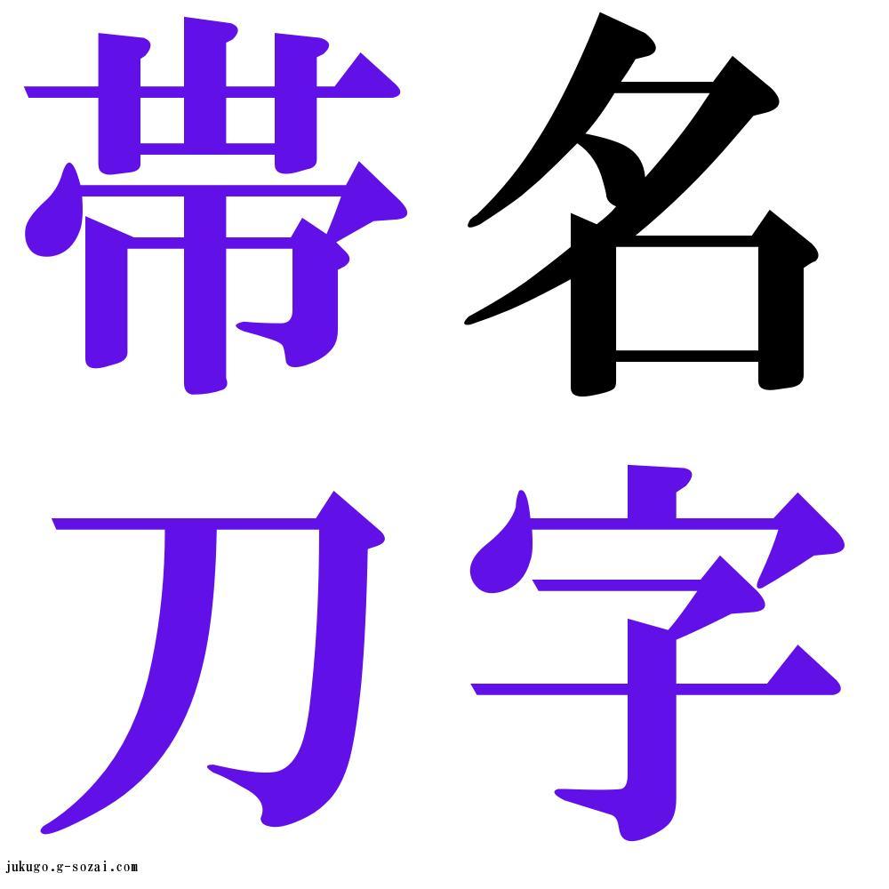 帯刀 四 字 熟語 「帯刀」で終わる言葉 - 辞書すべて