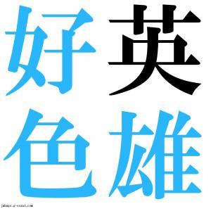 英雄好色(えいゆうこうしょく)』 - 四字熟語-壁紙/画像:ジーソザイズ
