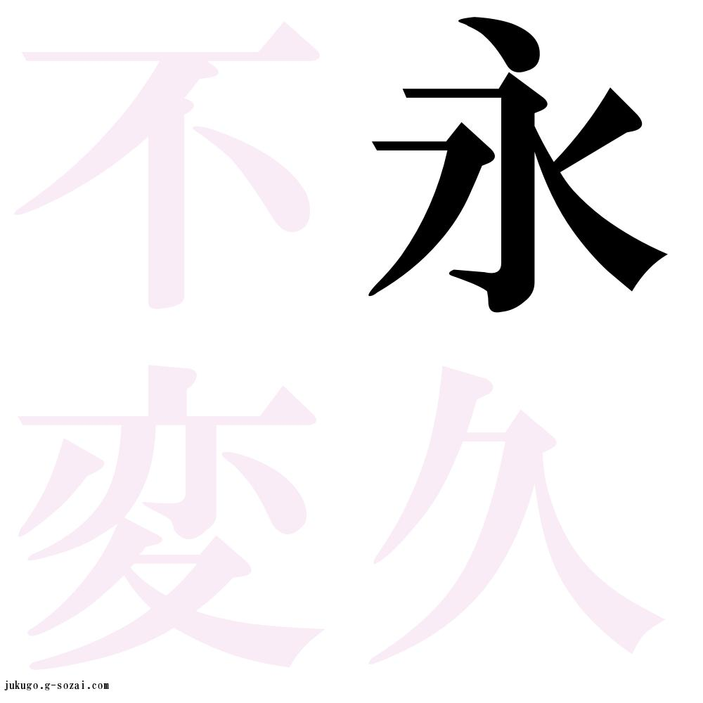 『永久不変』-四字熟語-壁紙/画像