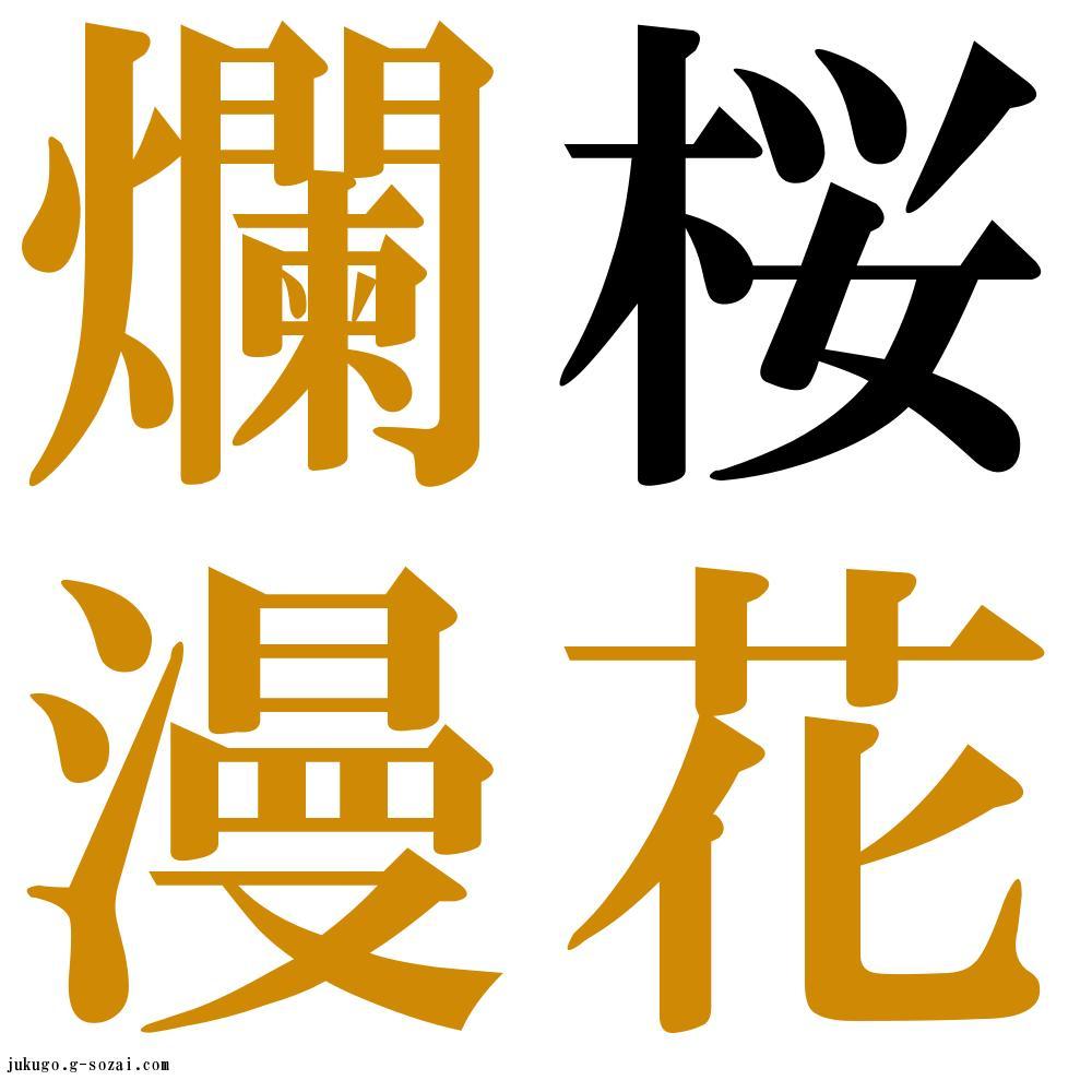 『桜花爛漫』-四字熟語-壁紙/画像